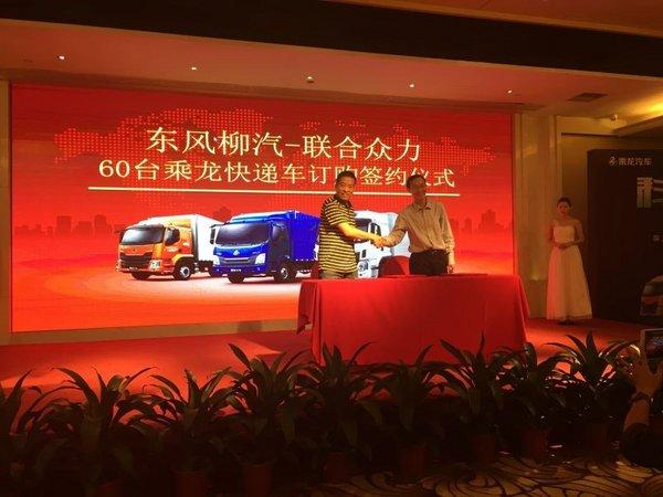 订车232台 乘龙H5载货车闪耀登陆广州-图3