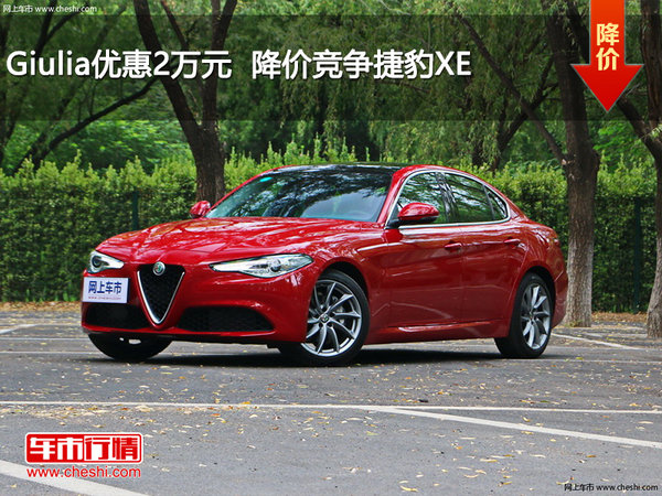 Giulia优惠2万元  降价竞争捷豹XE-图1