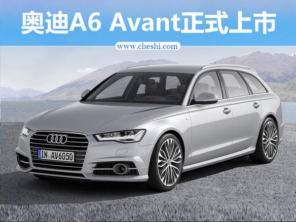 奥迪A6 Avant正式上市 售价45.98-49.98万元-图1