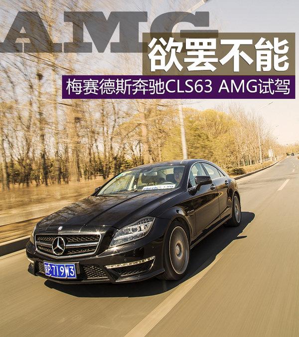 新款奔驰cls300多少钱2015款350进口最低价 高清图片