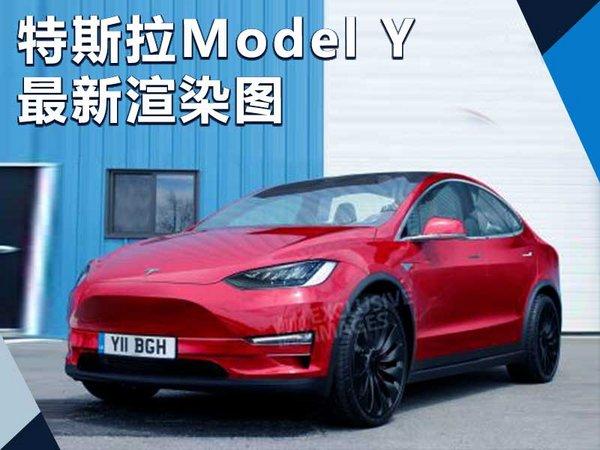 特斯拉Model Y换全封闭设计 与Model 3同平台-图1