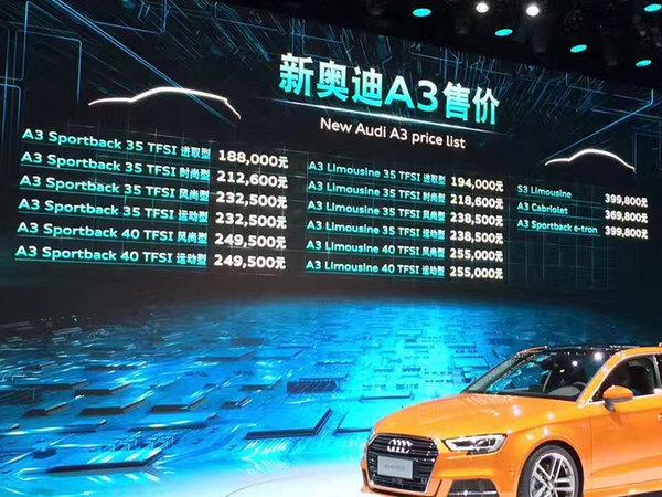 奥迪新A3家族正式上市 新增2.0T发动机-图2