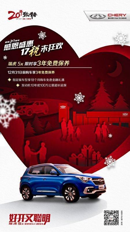 12月17日--奇瑞20周年厂庆嘉年华等你来-图6