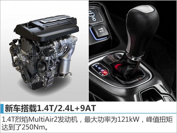 Jeep全新指南者配置首曝光 12月28日上市-图9