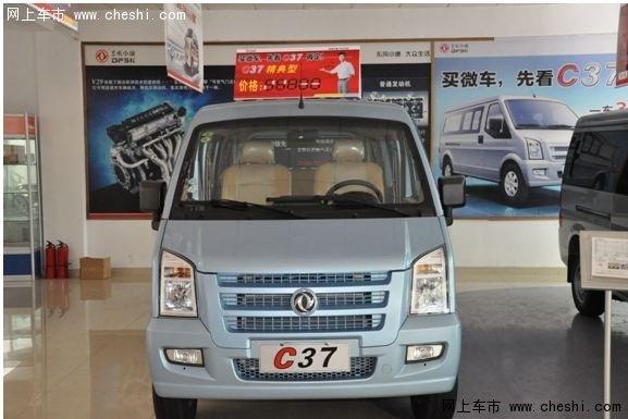 东风小康C37优惠0.1万元 店内现车充足-图2
