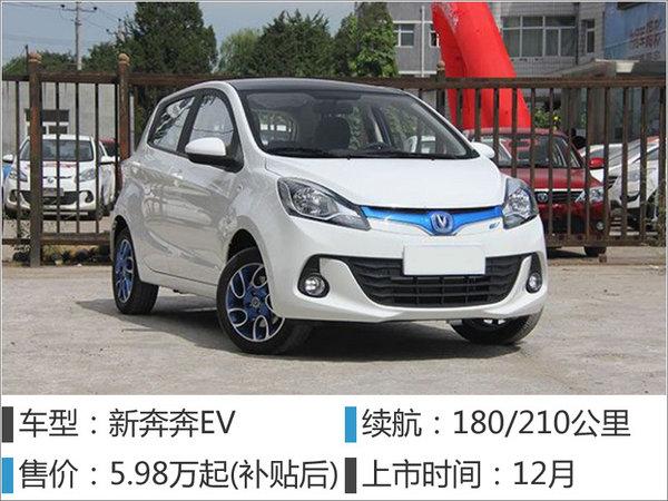 长安新能源车销量破万 3款新车年内上市-图3