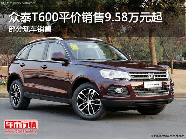 众泰T600平价销售9.58万起 欢迎垂询-图1