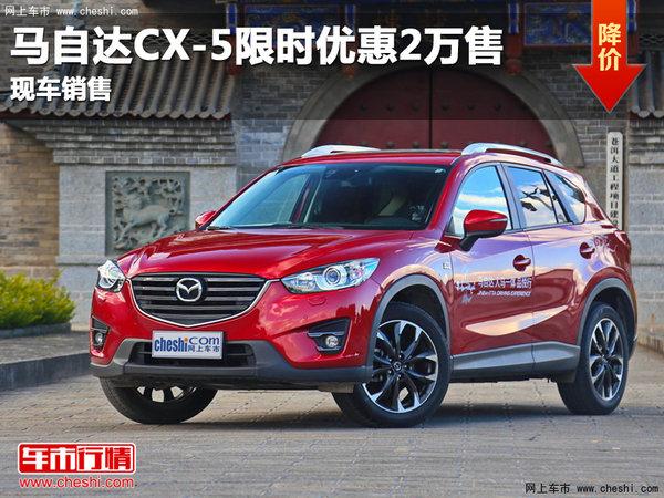 马自达CX-5限时优惠2万现车充足可选颜色-图1