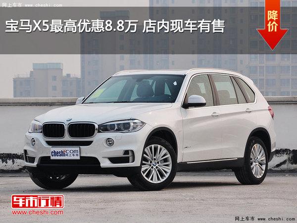 宝马X5最高优惠8.8万 店内现车有售-图1