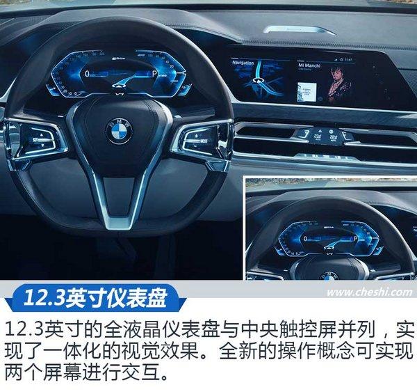 近赏宝马X7插电式混动概念车 超大空间新境界-图2
