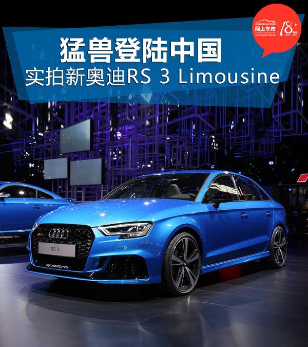 猛兽登陆中国 实拍新奥迪RS 3 Limousine-图1