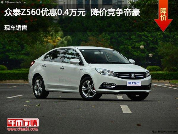 众泰Z560优惠0.4万元  降价竞争帝豪-图1