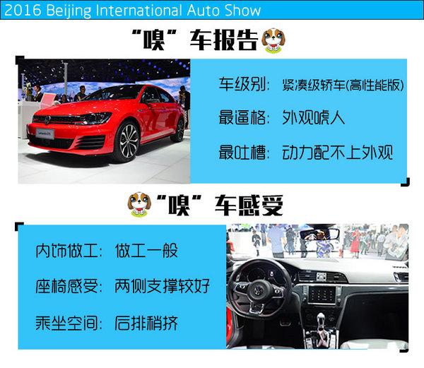 2016北京车展 上汽大众凌度GTS实拍解析-图2