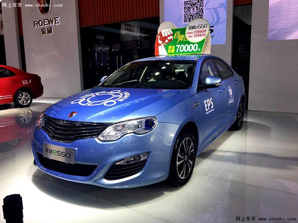 荣威e550亮相西安车展 油电混动高级轿车高清图片