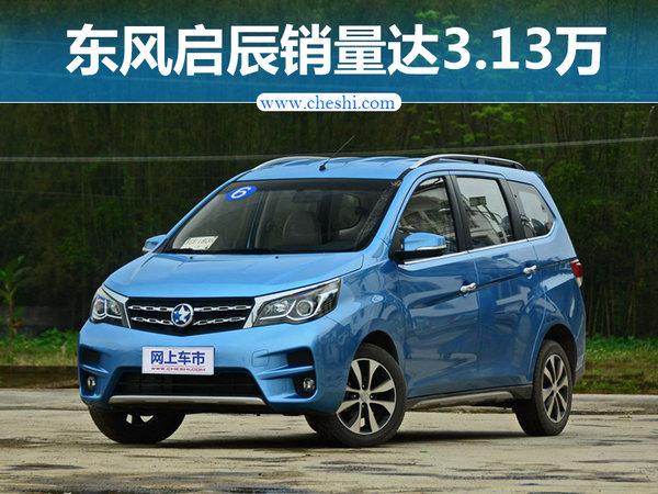 东风启辰一季度销量3.13万 全新MPV将上市-图1