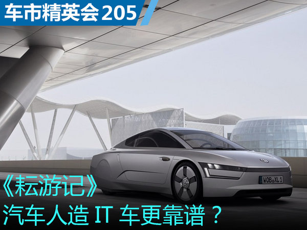 车市精英会205 朱世耕:汽车人造IT车更靠谱?-图1