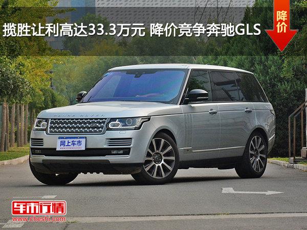 揽胜让利高达33.3万元 降价竞争奔驰GLS-图1