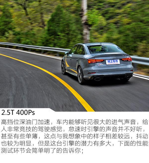 '稍安勿静' 试驾评测最强钢炮全新奥迪RS 3-图4