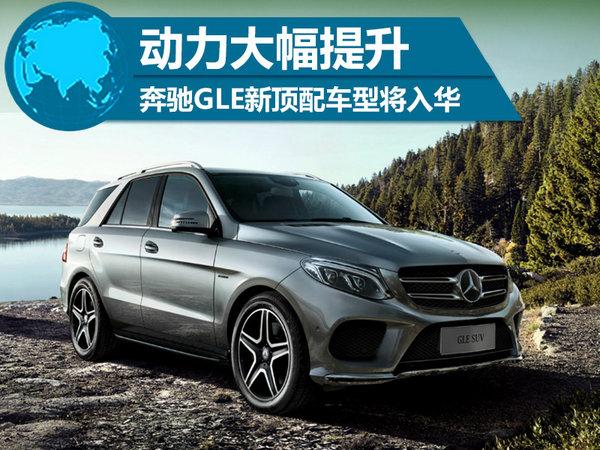 奔驰GLE新顶配车型将入华 动力大幅提升-图1