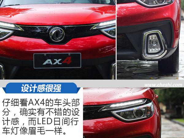 长相颜值大于一切 成都试驾全新东风风神AX4-图4