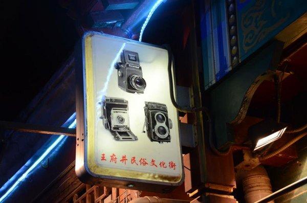 北京 王府井/