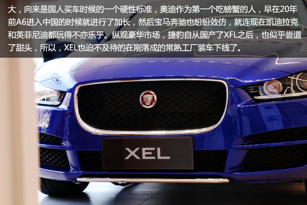 终于等到你 静态体验捷豹XEL首发限量版-图2