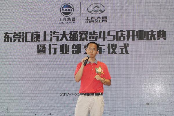 东莞汇康上汽大通寮步4S店隆重开业-图4