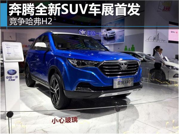 奔腾全新SUV车展首发 竞争哈弗H2-图1