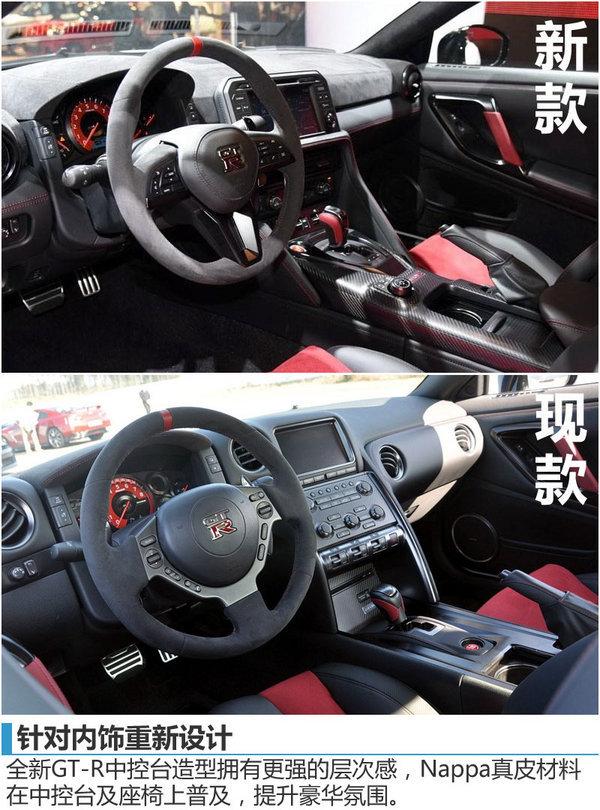 全新战神GT-R正式发布 外观内饰升级-图-图4