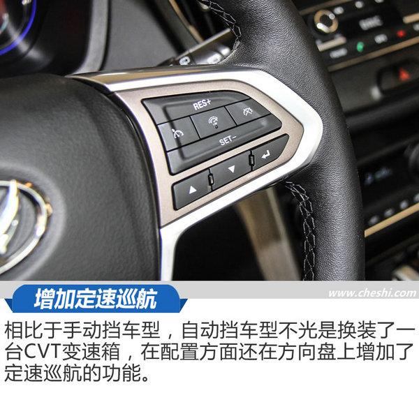 底盘紧凑/变速箱平顺 北汽幻速S5 CVT怎么样-图6