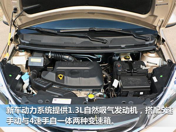 吉利远景X1-5月上市 预售XX-XX万元-图5