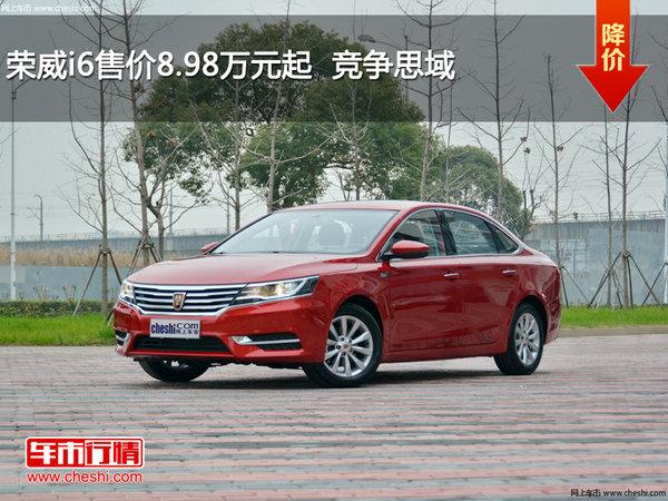 荣威i6售价8.98万元起  竞争思域-图1