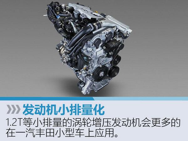 一汽丰田三年中期规划 陆续投放17款新车-图5