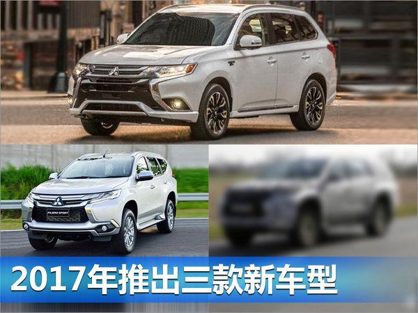 广汽三菱提升销量目标 推两新车冲12万-图3