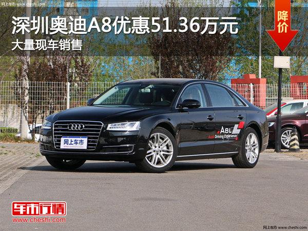 深圳奥迪A8优惠51.36万元 竞争捷豹XJ-图1