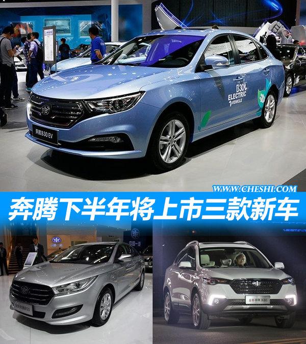 一汽奔腾SUV等3款新车将上市 科技配置大提升