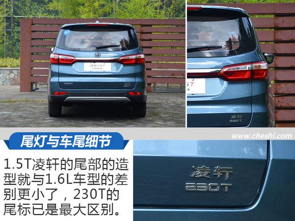 """""""高人一挡""""的MPV 长安凌轩1.5T+6MT试驾体验-图8"""