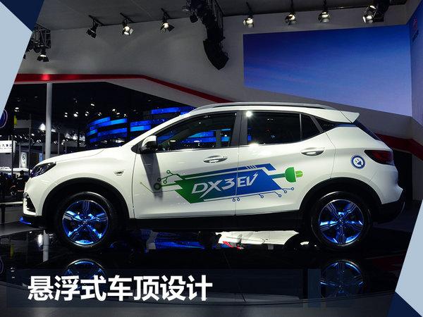 东南汽车DX3EV纯电动SUV首发 续航达350Km-图3