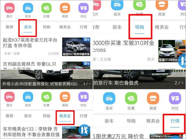网上车市手机版全面改版  移动用户大幅攀升-图3