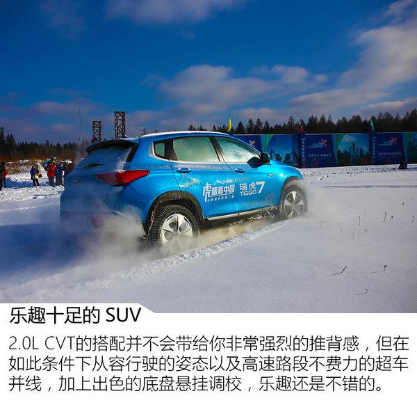 """冰天雪地""""东北虎"""" 和瑞虎7一起挑战极寒-图7"""