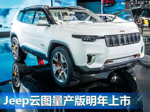 Jeep上半年销量突破10万 国产车型大增106%-图2