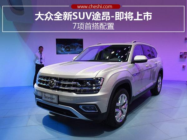 大众全新SUV途昂-即将上市 7项首搭配置-图1