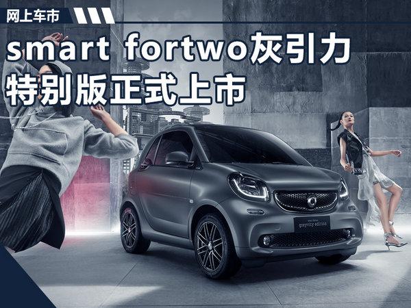 奔驰smart与服装品牌合作 购车送限量大礼包-图1