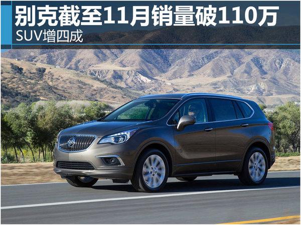 别克截至11月销量破110万 SUV增四成-图1