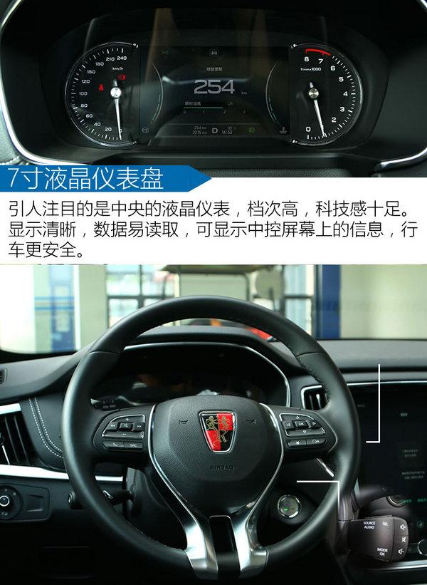 颜值高学习好的优等生 上汽荣威RX5试驾-图2