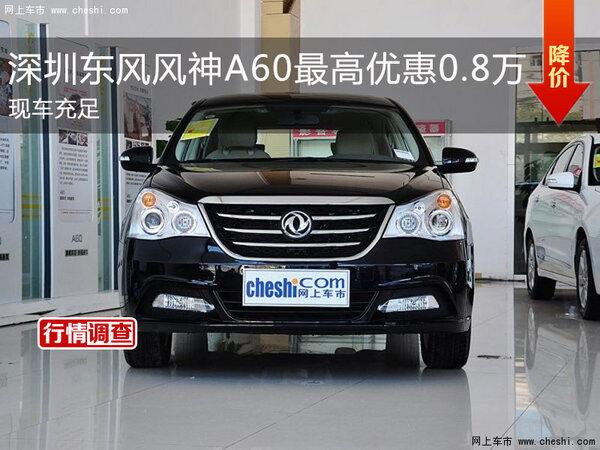 风神A60 2014款 1.5L 手动 精英型-深圳东风风神A60最高优惠0.8万 现