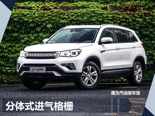 长安汽车5款SUV将上市 百公里综合油耗仅1.9L-图3
