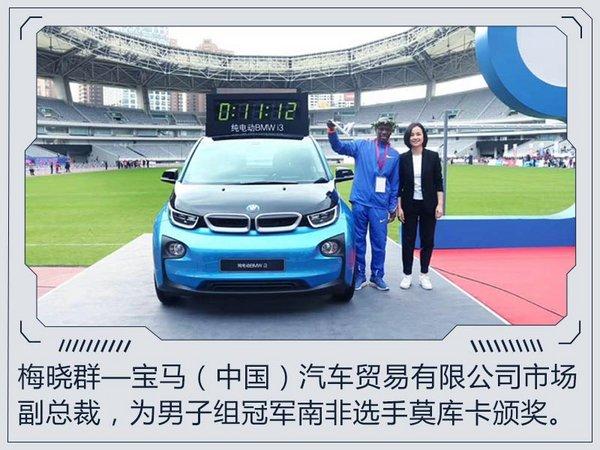 上海马拉松从不缺席的BMW i3 即将焕新登场-图1
