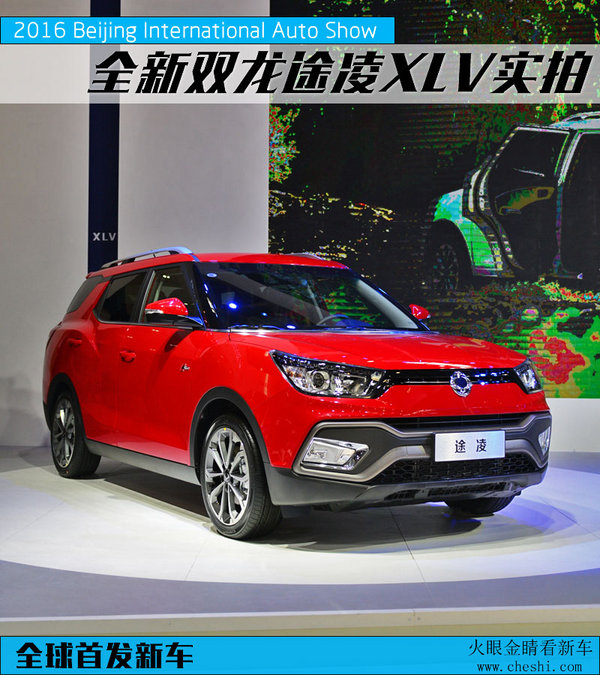 2016北京车展 全新双龙XLV-SUV实拍-图1