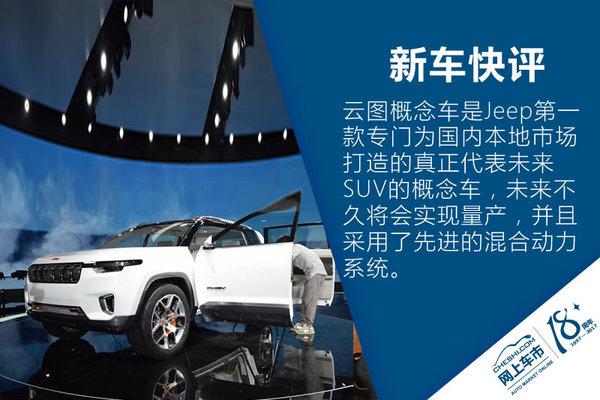 2017上海车展 Jeep云图概念车实拍解析-图2